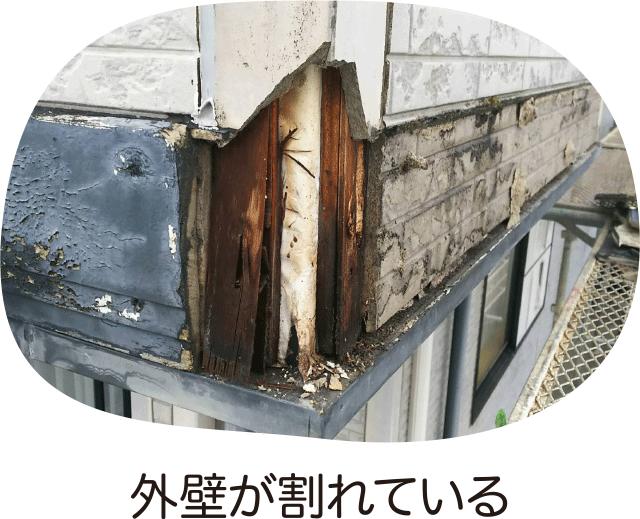 外壁が割れている